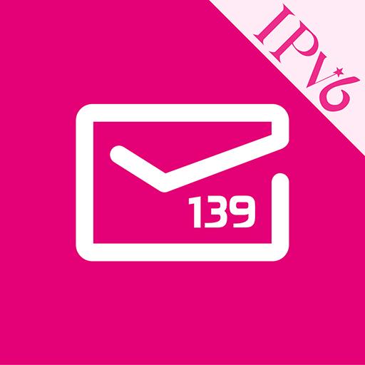 139邮箱v9.0.0安卓Android版