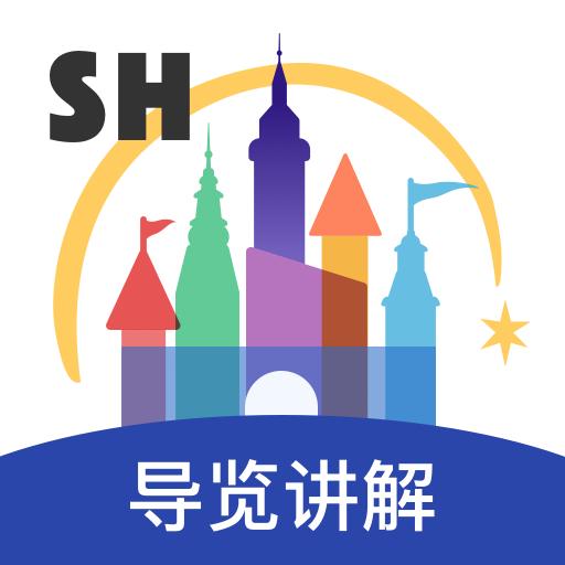 上海迪士尼乐园v3.3.0安卓Android版