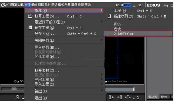 EDIUS如何设置字幕停留 EDIUS设置视频字幕停留方法