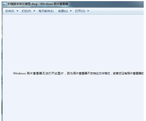 Windows照片查看器无法打开图片解决方法