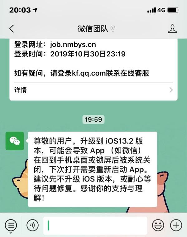 微信官方回应iOS 13.2频繁杀后台问题:建议先不升