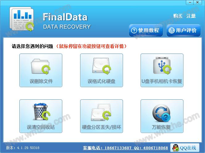 使用Finadata恢复的文件打不开解决方法