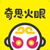 奇思火眼v2.2.0安卓Android版
