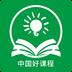 中国好课程v1.1.2安卓Android版