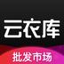 云衣库v4.6.23安卓Android版