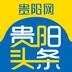 贵阳头条v2.10.18安卓Android版