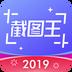 轻松截图王v4.8.6安卓Android版