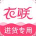 衣联网服装女装批发v4.6.306安卓Android版