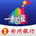 郑州银行v8.6安卓Android版