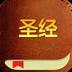 语音圣经v2.0安卓Android版
