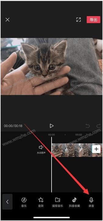 剪映怎么给视频配音 剪映APP添加配音教程