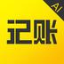 预记账本v5.0.4安卓Android版