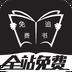 免费追书v5.7.5安卓Android版