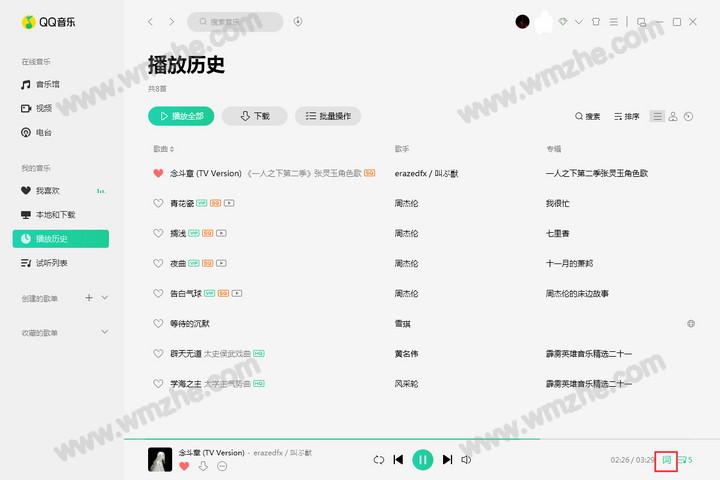 QQ音乐显示歌词与歌曲不同步解决方法 QQ音乐桌面