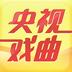 央视戏曲v1.5.1安卓Android版