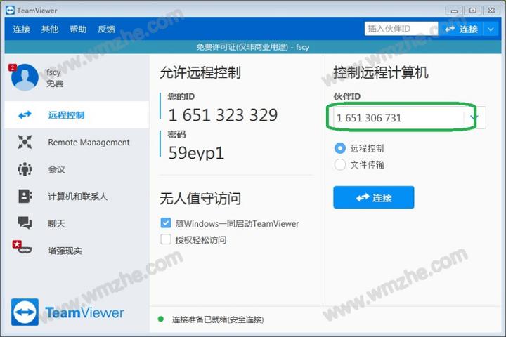TeamViewer怎么远程开关机 TeamViewer远程开关机教程