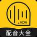 广告配音大全v1.1.21安卓Android版