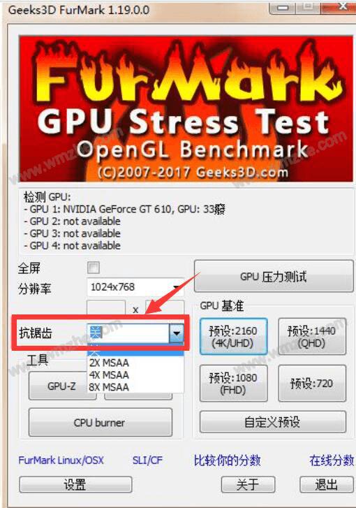 furmark电脑拷机教程 furmark怎么进行拷机