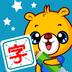 巴比学汉字v3.0.120安卓Android版