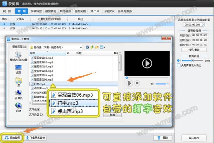 爱剪辑给视频文字加打字音效教程 爱剪辑怎么给视频加打字音效