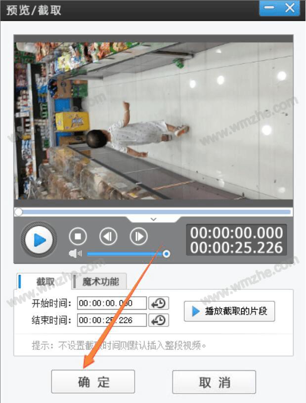 爱剪辑合并视频教程 爱剪辑怎么合并多个视频