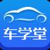 车学堂v4.6.0安卓Android版