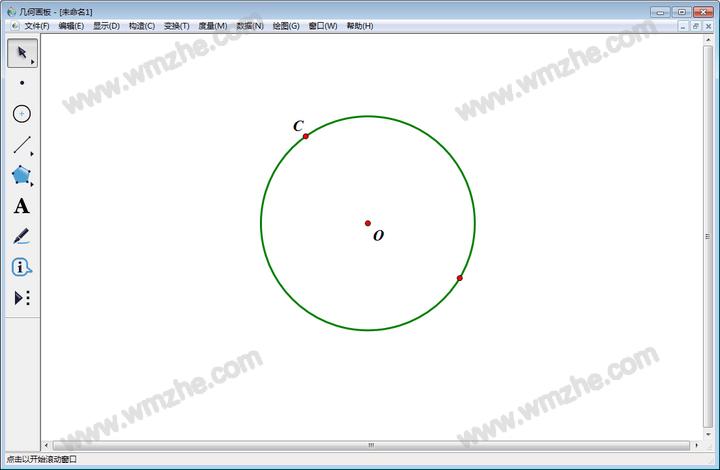 几何图板怎么画扇形图 几何图板绘制扇形图教程