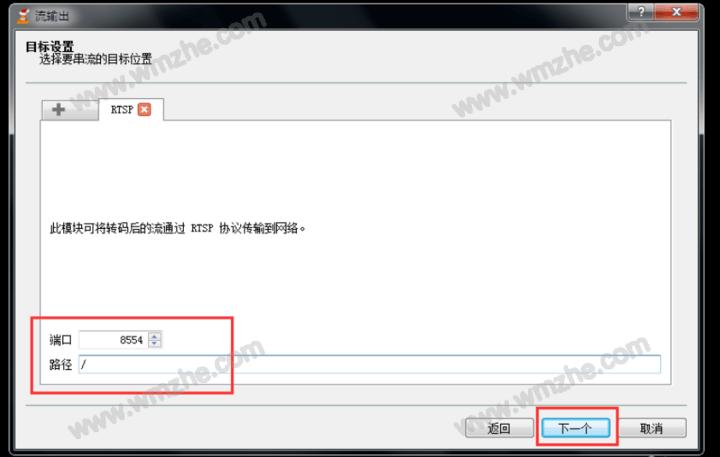 VLC播放器发RTSP流教程 VLC播放器怎么发送RTSP流