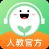 人教口语v3.9.0安卓Android版