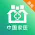 家医居民端v3.6.9安卓Android版