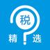 税问精选v4.3.3安卓Android版