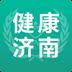 健康济南v1.0.9.5安卓Android版