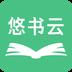 悠书云阅读v3.2.0安卓Android版