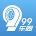 99车圈v2.2.1安卓Android版