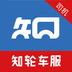 知轮车服v1.3.3安卓Android版