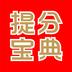 提分宝典v4.5.0安卓Android版