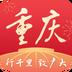 新重庆v2.9.0安卓Android版