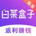 白菜盒子v3.9.0安卓Android版