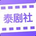 泰剧社v2.0.2安卓Android版
