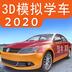 驾考家园v6.02安卓Android版
