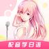羊驼日语v1.2.2安卓Android版