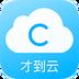 才到云v3.5.8安卓Android版