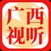 广西视听v2.1.2安卓Android版