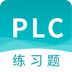 PLC练习题v1.9安卓Android版