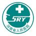 河南省医v1.4.0安卓Android版