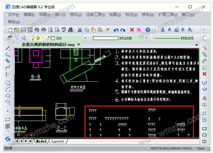 CAD图纸文字内容显示问号解决方法 CAD图纸文字变