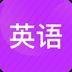 小学英语同步辅导v2.13安卓Android版