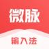 微脉输入法v2.1.5安卓Android版