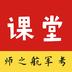 军考课堂v2.4.0安卓Android版
