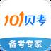 101贝考v7.2.2.6安卓Android版